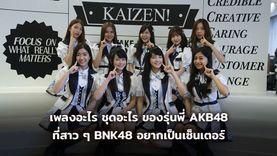 (คลิป) เพลงอะไร ชุดแบบไหนของรุ่นพี่ ที่สาว ๆ BNK48 อยากเป็นเซ็นเตอร์