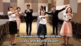เป๊ะมาก! ณัฐ ศักดาทร เต้น คุกกี้เสี่ยงทาย ครั้งแรก มี เฌอปราง ซัทจัง ครูแก้ว BNK48 นำเต้น (คลิป)