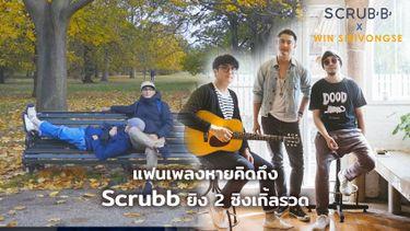 แฟนเพลงหายคิดถึง! วง Scrubb ยิง 2 ซิงเกิ้ลรวด ขมวดแนวทางอัลบั้มใหม่ไว้ชัดเจน