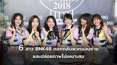 6 สาว BNK48 ตอกกลับ พวกแอบถ่าย และปล่อยภาพไม่เหมาะสม อยากให้เกียรติงานของวงด้วย