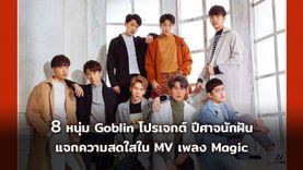 เบื้องหลังสุดฟิน 8 หนุ่ม Goblin The Project แจกความสดใสใน MV เพลง เสก