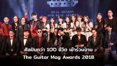 ภาพชัดจัดเต็ม! The Guitar Mag Awards 2018 ศิลปินกว่า 100 ชีวิต ทุกค่ายเข้าร่วมงาน