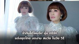 51 ยังแจ๋ว! บุ๋ม ตรีรัก แต่งชุดไทย สวยงามสมวัย จำกันได้ไหมจ๊ะ?