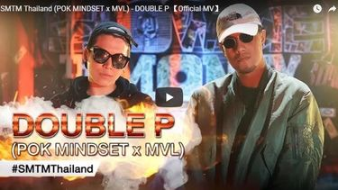 เอ็มวี SMTM Thailand (POK MINDSET x MVL) - DOUBLE P