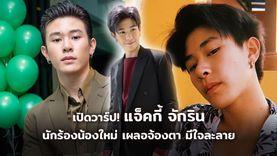 เปิดวาร์ป! แจ็คกี้ จักริน นักร้องน้องใหม่วงการเพลงไทย เผลอจ้องตาเมื่อไหร่ใจละลาย