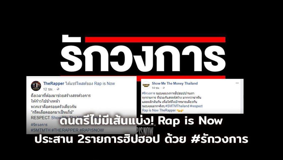 ดนตรีไม่มีเส้นแบ่ง! เมื่อ Rap is Now ประกาศจุดยืน ประสาน 2 รายการฮิปฮอป แท็คทีม #รักวงการ