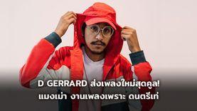 D GERRARD ส่งเพลงใหม่สุดคูล! แมงเม่า งานเพลงเพราะ ดนตรีเท่ ฟังได้ทั้งวัน