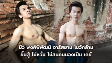 เพราะอากาศมันร้อน!! บิว พงค์พิพัฒน์ อาร์สยาม ถอดเสื้อโชว์กล้าม ยิ้มสู้ ไม่สนคนมองเป็น เกย์