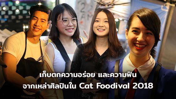 เก็บตกความฟิน จากศิลปินดัง ใน Cat Foodival 2018