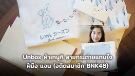 (คลิป) Unbox แกะกล่อง ผ้าเทนูกิ ลายกระต่าย ฝีมือ แจน (อดีตสมาชิก BNK48)