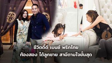 ชีวิตดี๊ดี เบนซ์ พริกไทย ท้องสองได้ลูกชาย สามีตามใจขั้นสุด