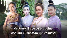 นึกว่าแฝด! แอน AF6 แต่งชุดไทย สวยจนเหมือน ปราง หรือ แม่หญิงจันทร์วาด บุพเพสันนิวาส