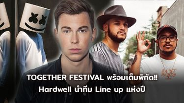TOGETHER FESTIVAL พร้อมเต็มพิกัด!! Hardwell นำทีม Line up แห่งปี ประชันเดือด 4-5 พค.นี้