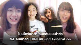 ไหนใครเข้าตา! คลิปแนะนำตัว 94 ผู้เข้ารอบ BNK48 2nd Generation กับหมายเลขที่หายไป?