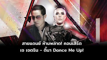 สายแดนซ์ห้ามพลาด!! คอนเสิร์ต Christina & J Jetrin Dance me up!