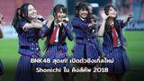 ภาพจัดเต็ม! BNK48 สุดสตรอง! เปิดตัวซิงเกิ้ลที่ 3 Shonichi ครั้งแรก ในงาน คิงส์คัพ 2018 พร้อมรูปโปรไฟล์ใหม่!