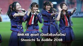 ภาพจัดเต็ม! BNK48 สุดสตรอง! เปิดตัวซิงเกิ้ลที่ 3 Shonichi ครั้งแรก ในงาน คิงส์คัพ 2018 พร้