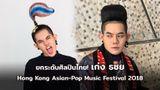 ยกระดับศิลปินไทย! เก่ง ธชย ในงาน Hong Kong Asian-Pop Music Festival 2018