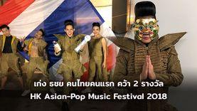 ธงไทย โบกสะบัด!! เก่ง ธชย คนไทยคนแรกคว้า 2 รางวัล จาก Hong Kong Asian-Pop Music Festival 2018