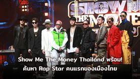 (คลิป) 9 โปรดิวเซอร์ เฟิร์ม! Show Me The Money Thailand พร้อม! ค้นหา Rap Star คนแรกของเมือ