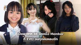 เปี่ยม BNK48 อีกหนึ่งสมาชิก จาก Undergirl ที่ EVO จนหลายคนหลงรัก