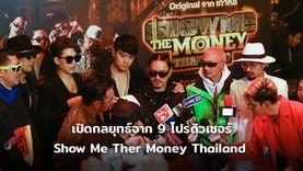 (คลิป) เปิดกลยุทธ์จาก 9 โปรดิวเซอร์ SMTM Thailand ถึงการเลือก Rap Star คนใหม่!