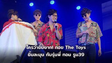 ใครว่ายิ้มยาก! ทอย The Toys ยิ้มละมุน กับรุ่นพี่ ทอม รูม39
