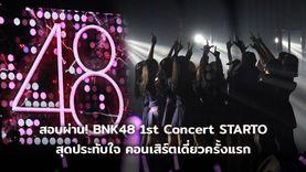 (คลิป) สอบผ่าน! คอนเสิร์ตเดี่ยวครั้งแรกของ BNK48 1st Concert STARTO สุดประทับใจ เปิดตัว MV