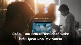 มิวสิค เนย BNK48 เซ็นเตอร์คู่ ความต่างที่ลงตัว! ไพรัช คุ้มวัน ผกก. MV วันแรก Shonichi The