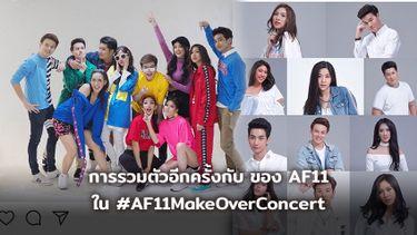 การรวมตัวอีกครั้งกับ ของเอเอฟ รุ่น11 ใน AF11 MakeOver Concert