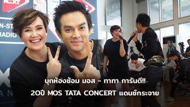 (คลิป) บุกห้องซ้อม 20th MOS TATA Concert มอส ทาทา การันตีความสนุก!