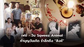 ทุกคนยังคิดถึง! เฟย์ - วิน ทำบุญวันเกิด และรำลึกถึง สิงห์ Sqweez Animal