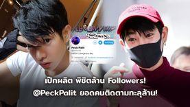 เป๊กผลิต พิชิตล้าน Followers! ทวิตเตอร์ PeckPalit ยอดคนติดตามทะลุล้าน!