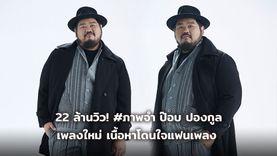 22 ล้านวิว! ภาพจำ จาก ป๊อบ ปองกูล เพลงใหม่เนื้อหาโดนใจแฟนเพลง