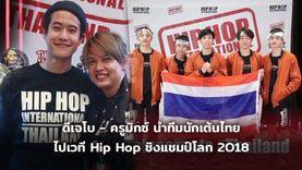 ดีเจโบ ร่วมมือ ครูมิกซ์ นำทีม HHI Thailand เฟ้นหานักเต้นไทยไปเวที Hip Hop ชิงแชมป์โลก 2018