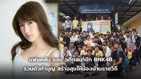 ถึงอยู่ไกลก็ยังส่งใจมา! แฟนคลับ แจน อดีตสมาชิก BNK48 รวมตัวสร้างสุข ให้น้องบ้านราชวิถี