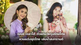 เบนซ์ เจลาโต้ ตัวแทนวัยรุ่นรักษ์ไทย ชวนแต่งชุดไทยเล่นน้ำสงกรานต์