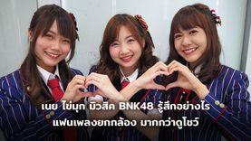 (คลิป) มาให้กำลังใจหรือมาถ่ายรูป! เนย ไข่มุก มิวสิค BNK48 รู้สึกอย่างไร เมื่อตอนนี้ แฟนเพล