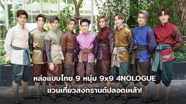 หล่อแบบไทย ต่อ ธนภพ นำทีม 9 ศิลปิน 4NOLOGUE ชวนเที่ยวสงกรานต์ปลอดเหล้า!