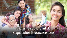 ต่าย อรทัย รดน้ำยาย แม่ พ่อ อบอุ่นแบบไทย ใช้เวลากับครอบครัว