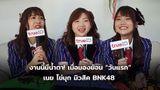 (คลิป) สัมภาษณ์นี้ มีน้ำตา! เนย ไข่มุก มิวสิค BNK48 พูดถึง วันแรก ที่เข้ามาเป็นไอดอล ทุกรอ