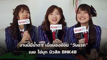 (คลิป) สัมภาษณ์นี้ มีน้ำตา! เนย ไข่มุก มิวสิค BNK48 พูดถึง วันแรก ที่เข้ามาเป็นไอดอล ทุกรอยยิ้ม มีน้ำตาซ่อนเสมอ!