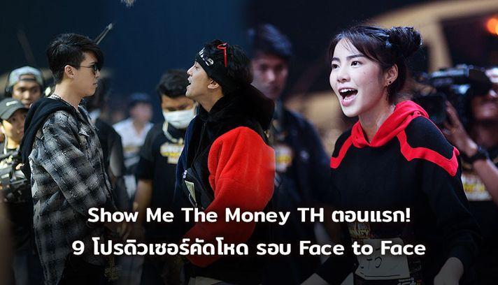 ทีเซอร์สัปดาห์แรกก็ระอุ! Show Me The Money Thailand 9 โปรดิวเซอร์โหด รอบออดิชั่น Face to Face