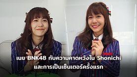 เนย BNK48 กับความคาดหวังในเพลงวันแรก Shonichi และการเป็นเซ็นเตอร์ครั้งแรก
