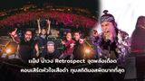 เเน็ป นำทีม วง Retrospect จุดพลังเดือด คอนเสิร์ตหัวใจเสือดำ ปู แบล็คเฮด บี พีระพัฒน์ ร่วมเดือด