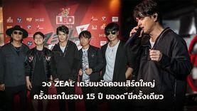 วง ZEAL เผย ของดีมีครั้งเดียว! พร้อมจัดเต็มคอนเสิร์ตใหญ่ครั้งแรกในรอบ 15 ปี