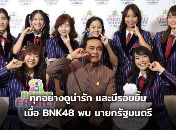 ทุกอย่างดูน่ารัก เมื่อ BNK48 พบ นายกรัฐมนตรี และเต้นคุกกี้เสี่ยงทาย (มีคลิป)