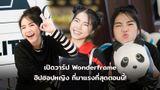 เปิดวาร์ป เฟรม Wonderframe ฮิปฮอปหญิงมาแรง จาก SMTM Thailand ผู้ทำ PD เป้ เขิน!