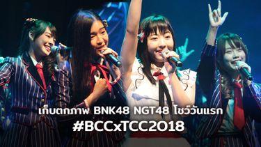 (คลิป) เก็บตกบรรยากาศ BNK48 โชว์วันแรกร่วมกับ NGT48 ใน Bangkok Comic Con x Thailand Comic Con 2018