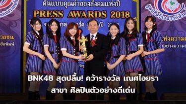 แรงจริง! BNK48 สุดปลื้ม! คว้ารางวัล เณศไอยรา สาขา ศิลปินตัวอย่างดีเด่น จาก PRESS AWARD 2018